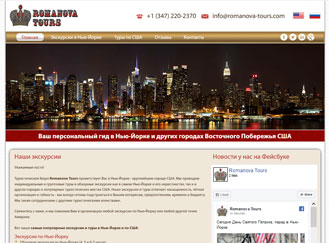 Website design and development for Russian-speaking tour guide in NYC