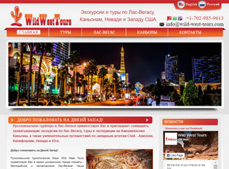 Website design and development for tour company in Las Vegas